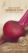 Семена Свеклы Красный шар, 3 г, ТМ Семена Украины