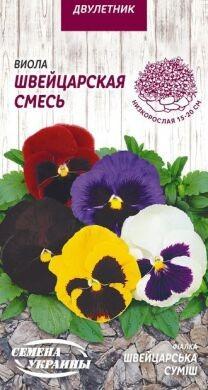 Семена Виола Швейцарская смесь, 0,05 г, ТМ Семена Украины