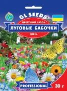 Семена Травы газонной Луговые Бабочки, 30 г