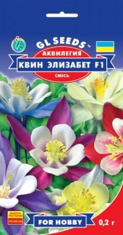 Семена Аквилегия Квин Элизабет F1, 0.2 г, ТМ GL Seeds