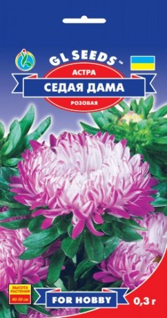 Семена Астра Седая Дама розовая, 0.3 г, ТМ GL Seeds