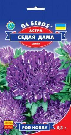 Семена Астра Седая Дама синяя, 0.3 г, ТМ GL Seeds, с/г до 10.21