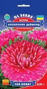 Семена Астра Аполлония Даймонд, 0.25 г, ТМ GL Seeds