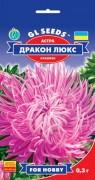 Семена Астра Дракон Люкс, 0.3 г, ТМ GL Seeds