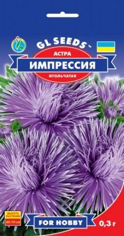 Семена Астра Импрессия, 0.3 г, ТМ GL Seeds
