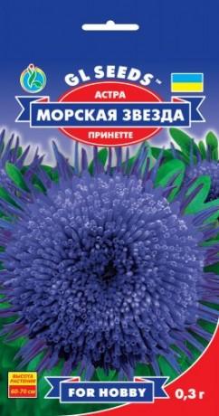 Семена Астра Морская звезда, 0.3 г, ТМ GL Seeds