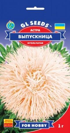Семена Астра Выпускница, 0.5 г, ТМ GL Seeds