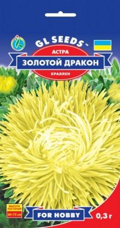 Семена Астра Золотой дракон, 0.3 г, ТМ GL Seeds