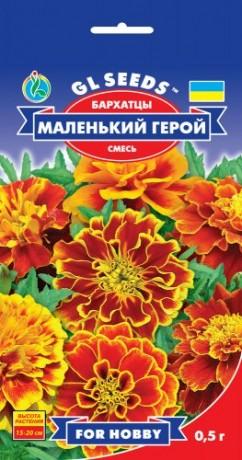 Семена Бархатцы Маленький герой, 0.5 г, ТМ GL Seeds