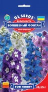 Семена Дельфиниум Волшебный фонтан, 0.15 г, ТМ GL Seeds