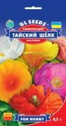 Семена Эшшольция Тайский Шелк, 0.5 г, ТМ GL Seeds