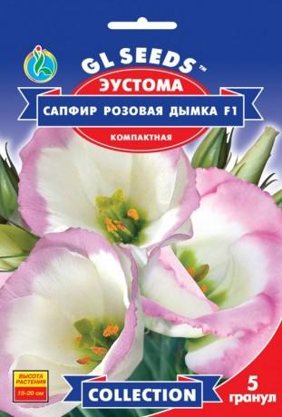 Семена Эустомы Сапфир Розовая дымка F1, 5 шт., ТМ GL Seeds