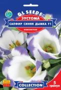 Семена Эустомы Сапфир Синяя Дымка F1, 5 шт., ТМ GL Seeds