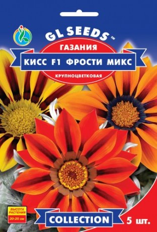 Семена Газания Кисс F1 Фрости микс, 5 шт., ТМ GL Seeds