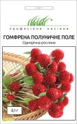 Семена Гомфрена Клубничное поле, 0.1 г, Hem, Голландия, ТМ Професійне насіння