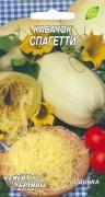 Семена Кабачка Спагетти, 1 г, ТМ Семена Украины