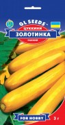 Семена Кабачка Золотинка цуккини, 3 г, ТМ GL Seeds