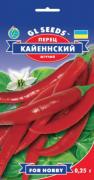 Семена Перца Кайеннский, 0.25 г, ТМ GL Seeds