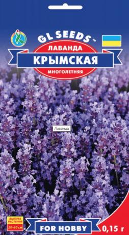 Семена Лаванда Крымская, 0.1 г, ТМ GL Seeds