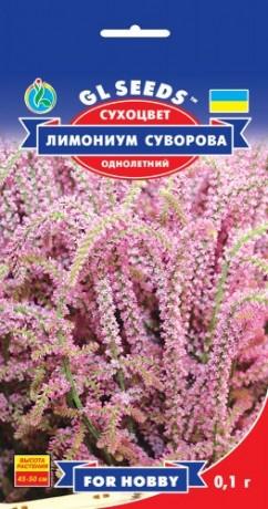 Семена Лимониум Суворова, 0.1 г, ТМ GL Seeds