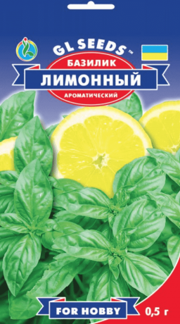 Семена Базилик Лимонный Ароматический, 0.5 г, ТМ GL Seeds