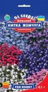Семена Лобелия Нитка Жемчуга, 0.1 г, ТМ GL Seeds