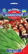 Семена Лука Шашлычный, 1 г, ТМ GL Seeds
