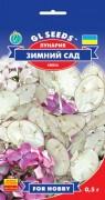 Семена Лунария Зимний Сад, 0.5 г