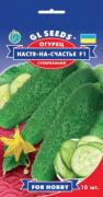 Семена Огурца Настя на счастье F1, 10 шт., ТМ GL Seeds