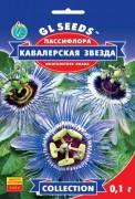 Семена Пассифлора Кавалерская звезда, 0,1 г, ТМ GL Seeds