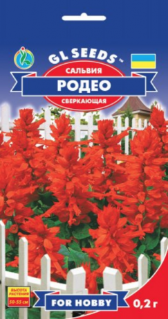 Семена Сальвия Родео, 0.2 г, ТМ GL Seeds