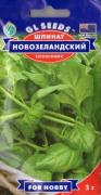 Семена Шпината Новозеландский Тетрагония, 2 г, ТМ GL Seeds