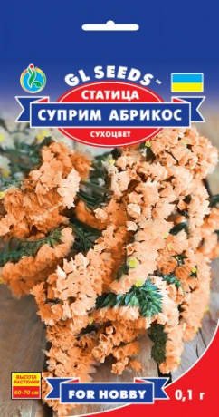 Семена Статица Суприм Абрикос, 0.1 г, ТМ GL Seeds