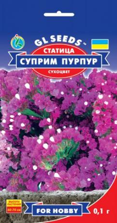 Семена Статица Суприм Пурпур, 0.1 г, ТМ GL Seeds