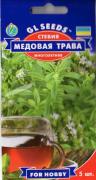 Семена Стевия Медовая трава, 5 шт., ТМ GL Seeds