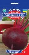Семена Свеклы Подзимняя A-474, 4 г, ТМ GL Seeds