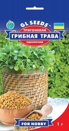 Семена Грибная трава Тригонелла, 1 г, ТМ GL Seeds