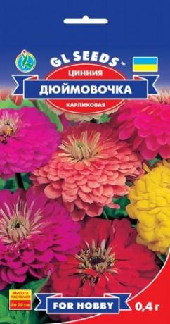 Семена Цинния Дюймовочка, 0.4 г, ТМ GL Seeds
