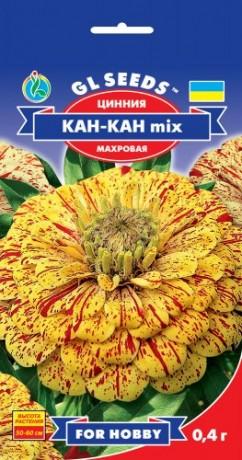 Семена Цинния Кан-Кан, 0.4 г, ТМ GL Seeds