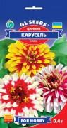 Семена Цинния Карусель, GL Seeds, 0.4 г