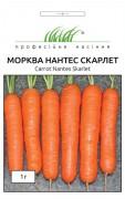 Семена Моркови Нантес Скарлет, 1 г, United Genetics, Италия, ТМ Професійне насіння