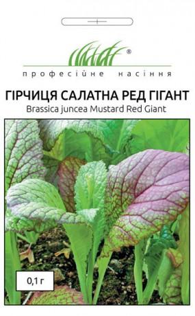 Семена Горчица салатная Рэд Гигант, 0.1 г, ТМ Професійне насіння