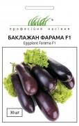 Семена Баклажана Фарама F1, 30шт, Tezier, Франция, ТМ Професійне насіння