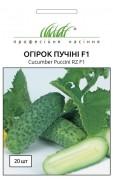 Семена Огурца Пучини F1, 10 шт, Rijk Zwaan, Голландия, ТМ Професійне насіння