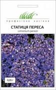 Семена Статица Переса, 0.05 г, HemZaden, Голландия, ТМ Професійне насіння