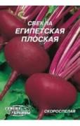 Семена Свеклы Египетская плоская, 20 г, ТМ Семена Украины