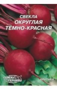 Семена Свеклы Округлая темно-красная, 20 г, ТМ Семена Украины