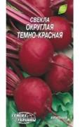 Семена Свеклы Округлая темно-красная, 3 г, ТМ Семена Украины