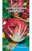 Семена Цикория кочанного Палла Росса, 1 г, ТМ Семена Украины