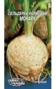 Семена Сельдерея корневого Монарх, 0,25 г, ТМ Семена Украины